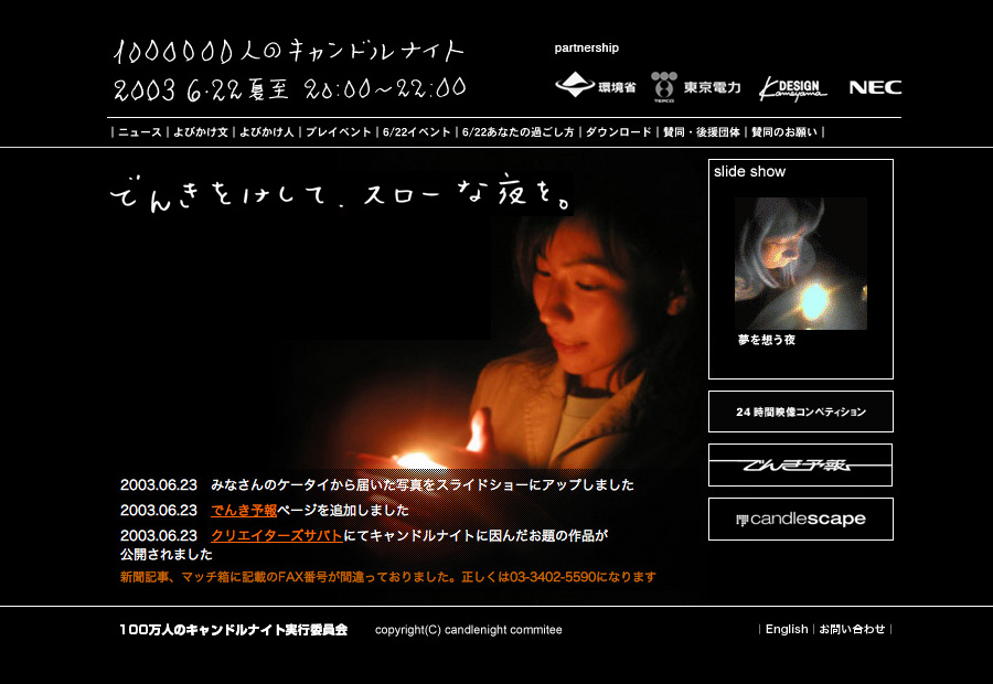 2003_candle1